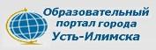 Образовательный портал г.Усть-Илимска